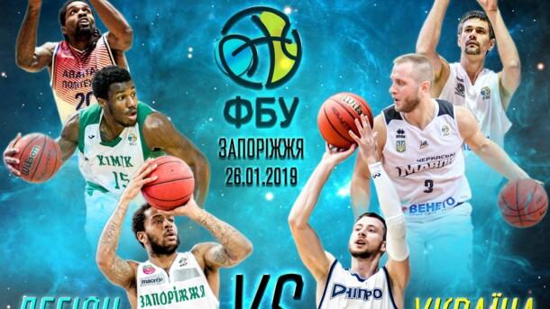 Определились стартовые пятерки матча звезд украинской Суперлиги