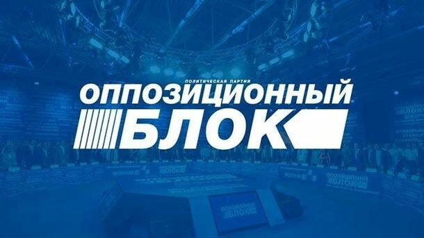 Оппоблок сможет провести съезд. Фото: opposition.org.ua
