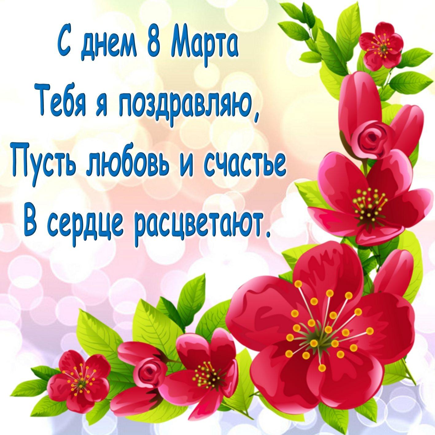 поздравление с праздником 8 марта стих популяризирует натуральный культуризм