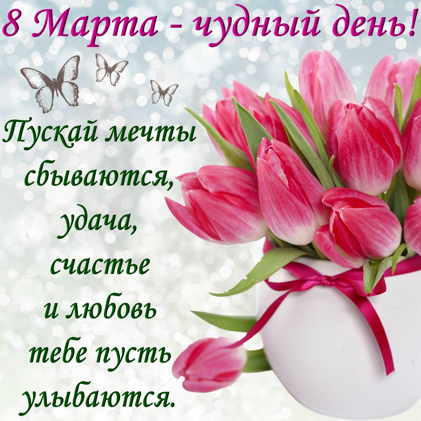 Поздравление с 8 мартам открытка