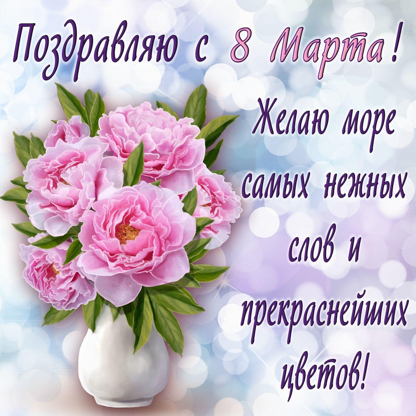 Поздравление соседке с 8 марта в стихах