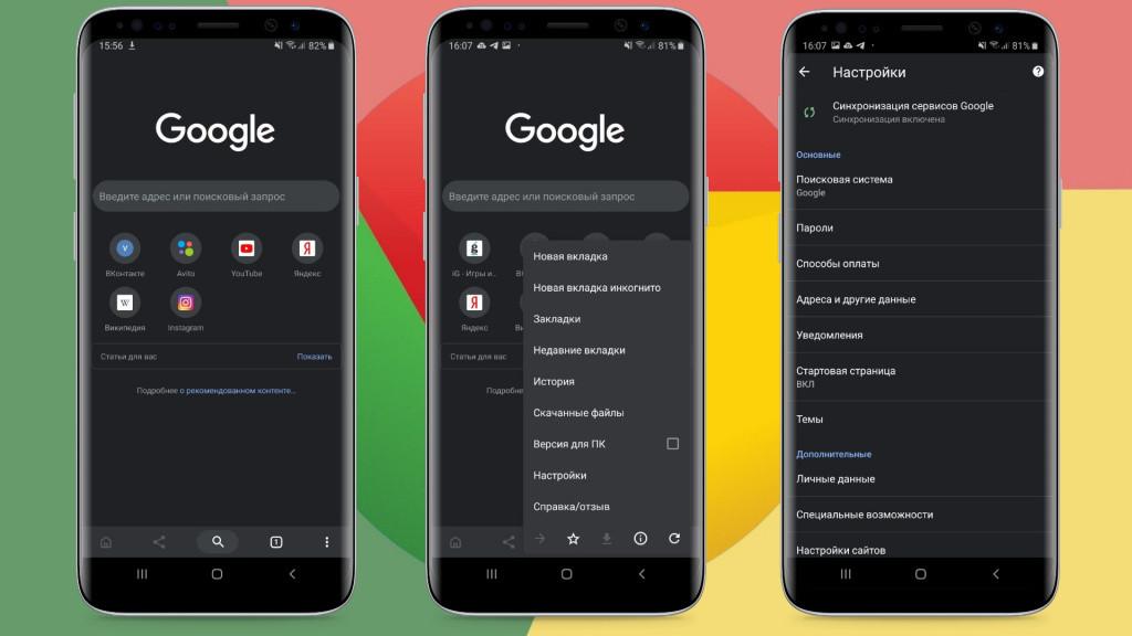 Google Chrome 74 Beta в темном оформлении