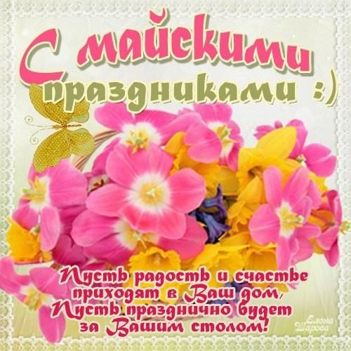 Поздравления с майскими праздниками в прозе: картинки и открытки. Афиша Днепра