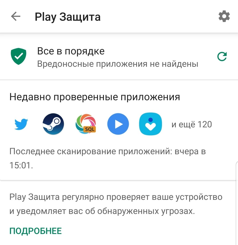 Google Play Store со встроенной защитой Play Protect