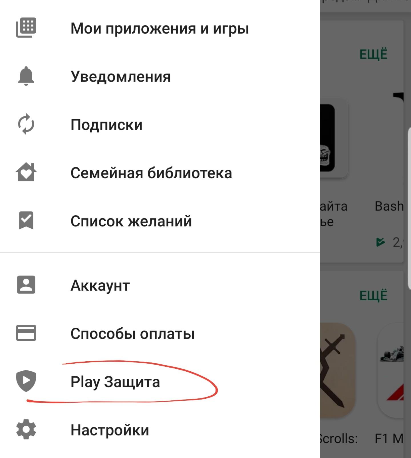 Play Protect встроенный в Google Play