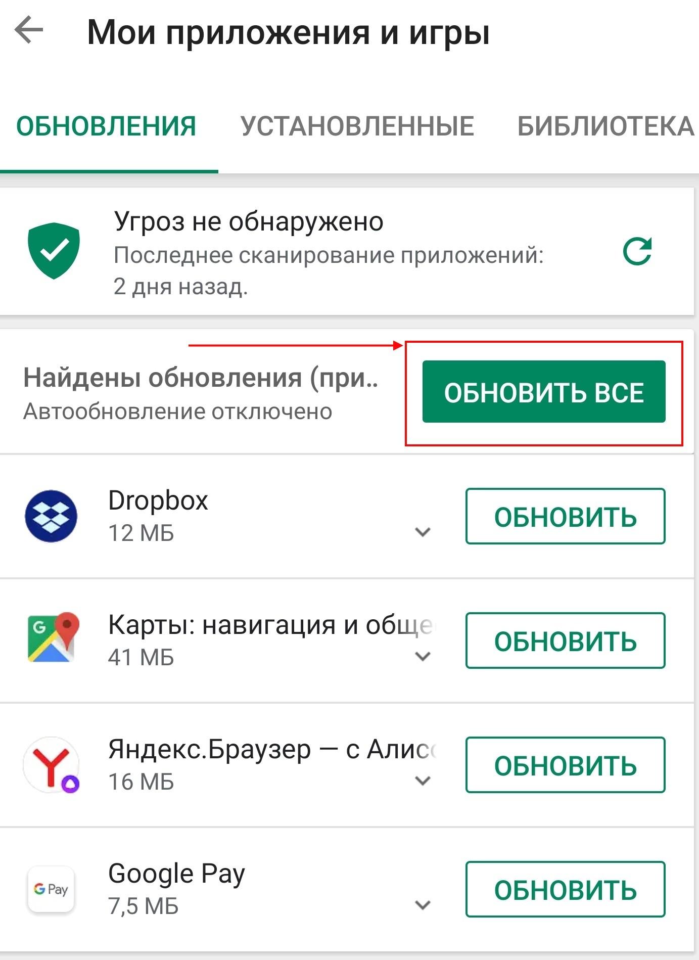 Почаще обновляйте приложения на Android