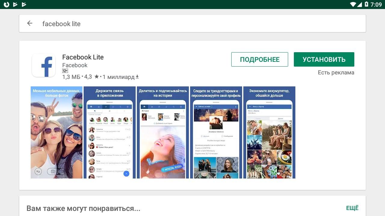 Facebook Lite занимает всего 1,3 МБ, тогда как полноценное приложение – 51 МБ