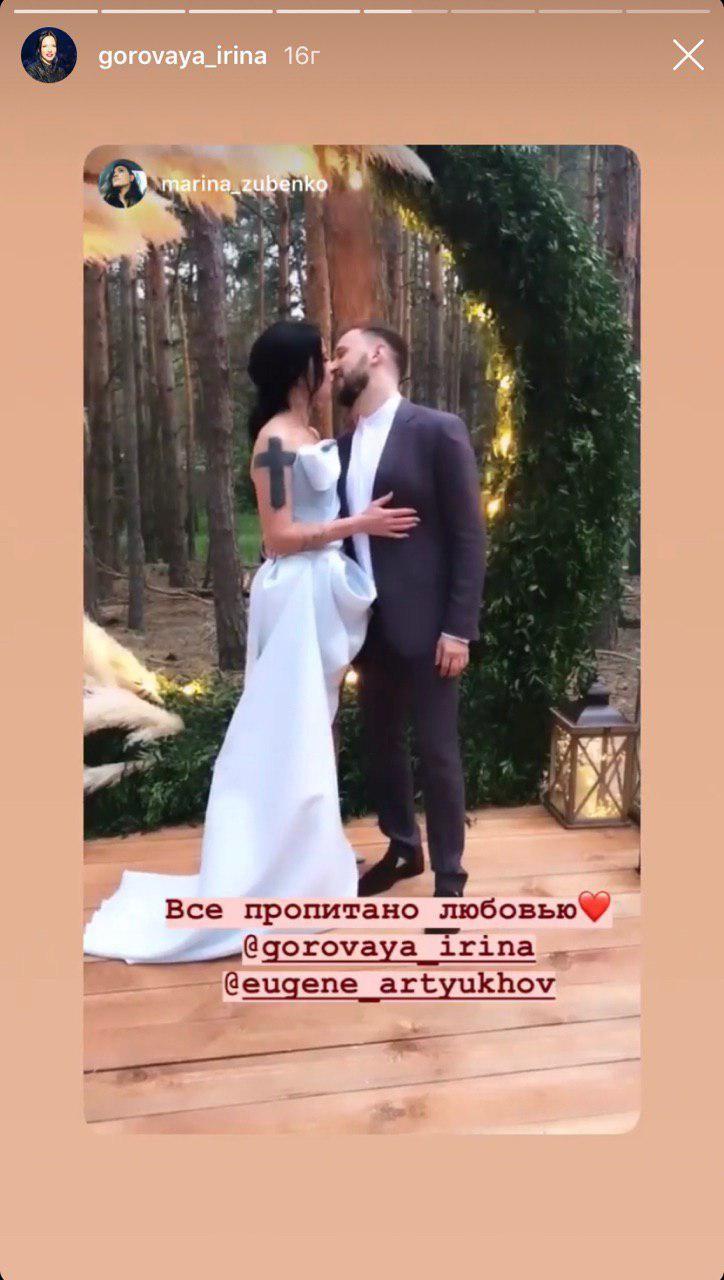 Ирина Горовая с Евгением Артюховым