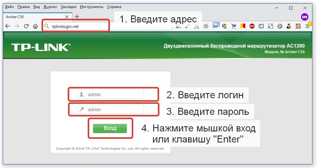 Окно авторизации на примере роутера TP-Link