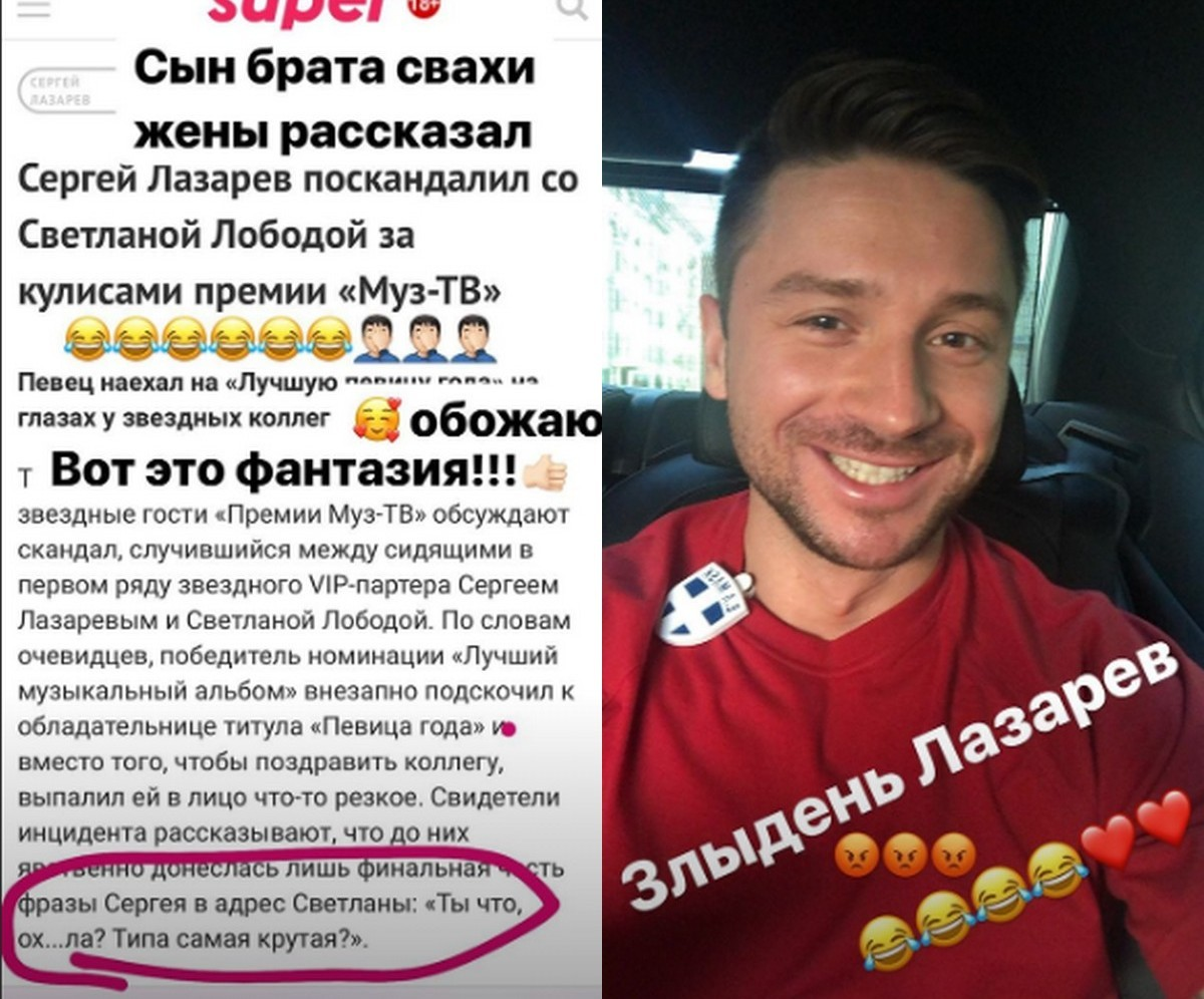 Реакция Сергея Лазарева на слухи о скандале со Светланой Лободой