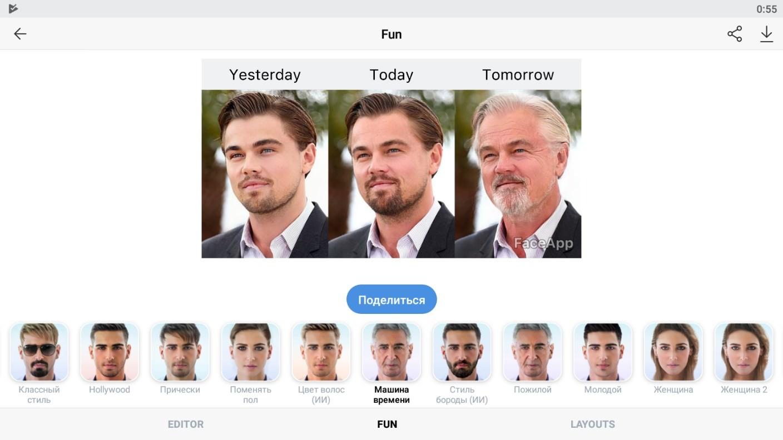 FaceApp может не только состарить, но и омолодить и даже сменить пол