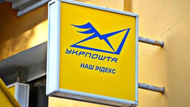 укрпочта почтовый перевод в россию крым