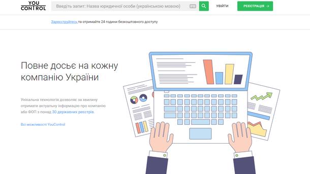 СБУ проводит обыски вдомах руководства IT-компании YouControl
