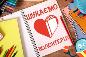 In Kiev looking for teachers and volunteers for children in treatment