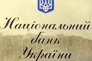 L'edificio NBU in Crimea hanno dato la banca centrale della federazione RUSSA