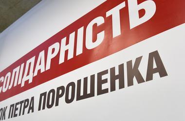 В БПП обсуждают несколько кандидатур на должность нового главы фракции - нардеп