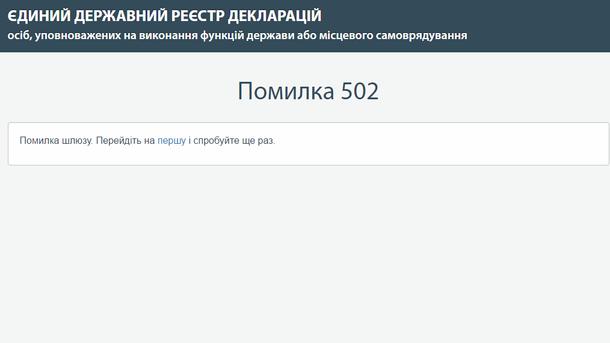 Сайт НАПК «устал илег»: чиновники немогут подать е-декларации