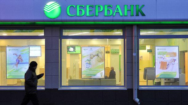 Украинскую «дочку» Сбербанка оценивали в $450-680 млн