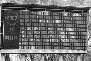 Ветераны сборной Украины проведут матч против первого соперника в истории команды