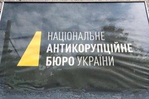 """НАБУ подозревает двух сотрудников """"Укрзализныци"""" в коррупции"""