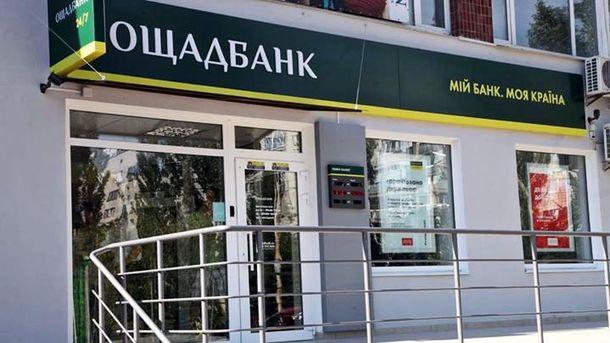 Ощадбанк ввел комиссию заоплату коммунальных услуг