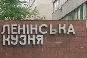 """Завод """"Ленинская кузница"""" сменил название"""