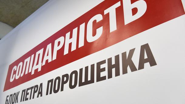 Народный депутат: БПП сегодня планирует выбрать руководителя фракции