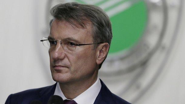 Греф признал, что в ущерб реализовал украинский сберегательный банк