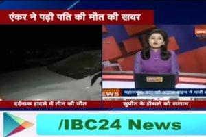 Телеведущая из Индии прочитала новость о смерти мужа в прямом эфире