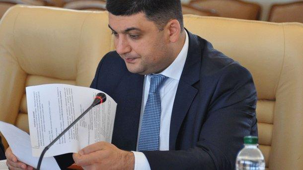 Гройсман приветствовал отставку Билоуса сдолжности руководителя ФГИ