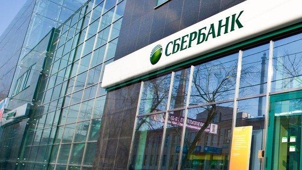Радикалы-националисты заблокировали работу Сбербанка вДнепре иХарькове