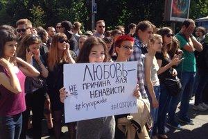 В Киеве пройдет Марш равенства за права ЛГБТ-сообщества