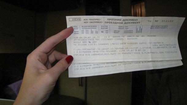Укрзализныця приняла решение потарифам напроезд в2017 году