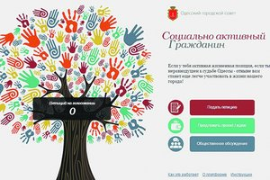 В Одессе заработал новый интернет-сервис: все подробности