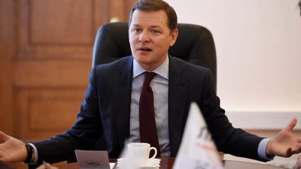 Олег Ляшко. Фото: архив