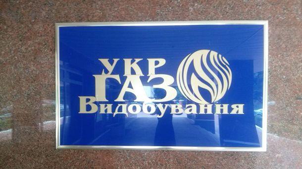 СБУ проводит обыски вофисе «Укргаздобычи»