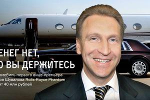 """""""Он вам не Шувалов"""": Навальный опубликовал расследование о """"самом богатом чиновнике в правительстве РФ"""""""