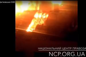 Масштабный пожар в Лукьяновском СИЗО: появились новые фото и видео