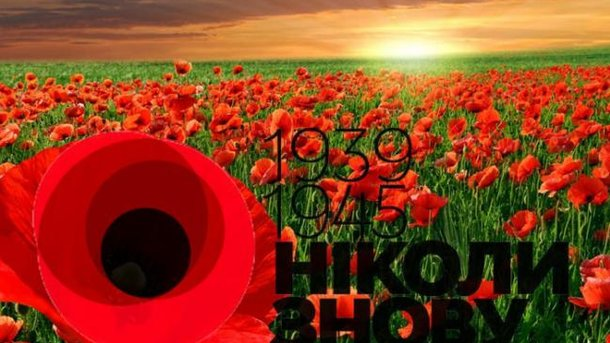 ВУкраинском государстве отмечают День памяти ипримирения