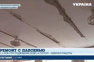 Полтора млн грн на ветер: в сельской школе после ремонта крыша стала протекать еще больше, чем до него