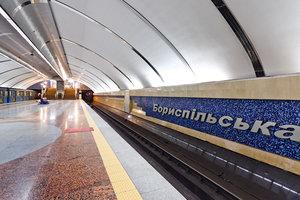 """В Киеве перекрыли метро """"Бориспольская"""""""
