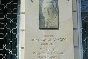 В Житомире открыли мемориальную доску польскому президенту Леху Качиньскому