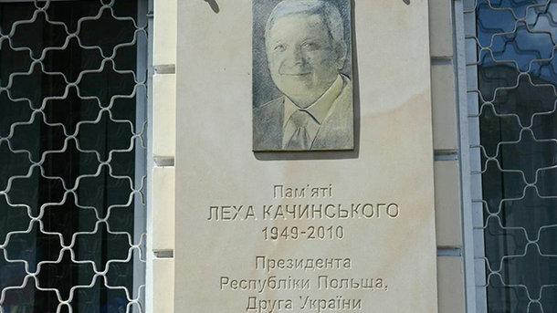 ВЖитомире установили мемориальную доску Леху Качиньскому