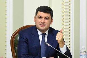 Гройсман озвучил новое достижение Украины в мире