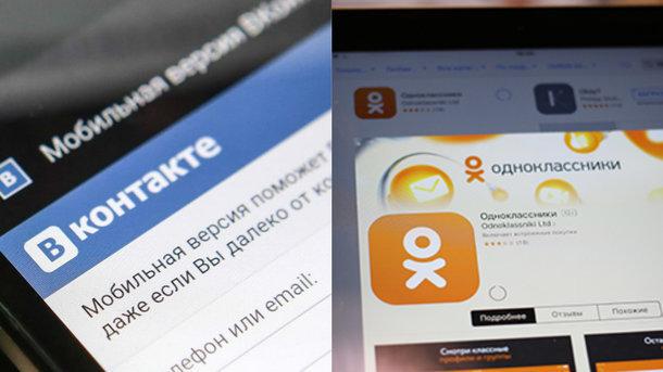 СБУ досихпор незнает, как перекрыть «Одноклассники» и«Вконтакте»