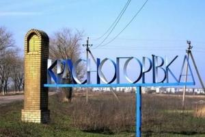 Обстрел Красногоровки: выведен из строя центральный водопровод