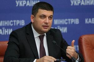 Кабмин будет требовать уголовной ответственности за некачественный ремонт дорог – Гройсман
