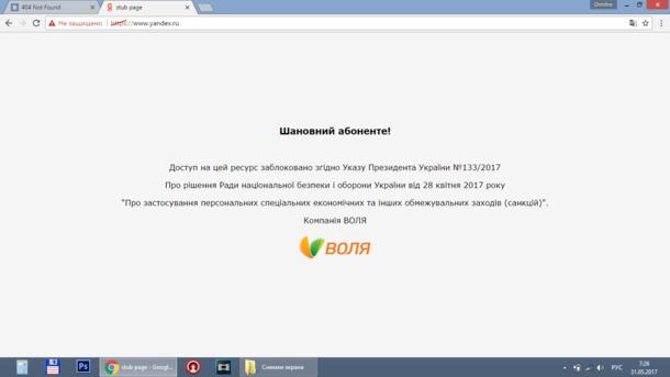 Украинский провайдер оставил крымчан без российских соцсетей