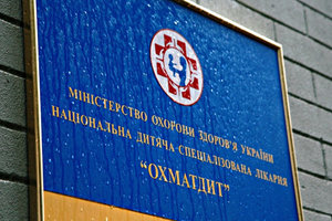 Комиссия выбрала главврачом Охматдета доктора из Коломыи