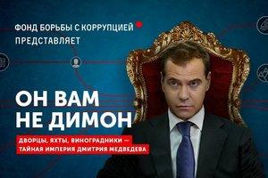 """Скандальный фильм про Медведева """"Он вам не Димон"""" появился на PornHub"""